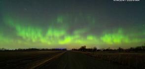 МАГИЯ ОТ СВЕТЛИНИ: Северното сияние озари нощното небе в Северна Дакота (ВИДЕО)