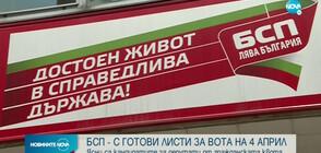 БСП е готова с листите си с кандидат-депутати за изборите на 4 април