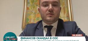 ФИНАНСОВ СКАНДАЛ В СОС: Присвоени ли са евросредства от районен кмет в София?