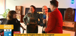 "Милица Гладнишка със специален поздрав за 19-ия рожден ден на ""Стартер"" по БГ Радио"