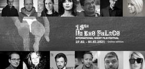 Носители на най-престижните награди в киноизкуството жури на IN THE PALACE 2021
