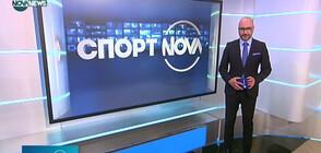 Спортни новини на NOVA NEWS (24.02.2021 - 14:00)