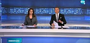 Новините на NOVA (24.02.2021 - централна)