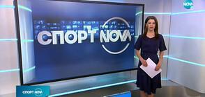 Спортни новини (24.02.2021 - централна)