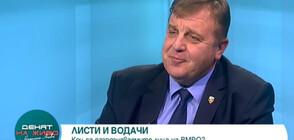 Каракачанов: Мутри са политиците, които смятат, че ако не са във властта, не трябва да има България