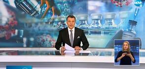 Новините на NOVA (24.02.2021 - късна)