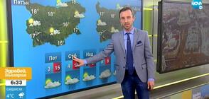 Прогноза за времето (25.02.2021 - сутрешна)