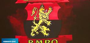 ЗА ПРЕДСРОЧНИТЕ ИЗБОРИ: ВМРО предложи обединение на патриотичните формации