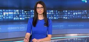 Новините на NOVA (25.02.2021 - 7.00)