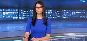 Новините на NOVA (25.02.2021 - 8.00)