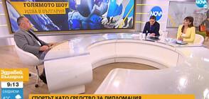 Слави Бинев за спортните състезания по време на пандемия (ВИДЕО)