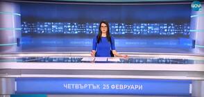 Новините на NOVA (25.02.2021 - обедна)