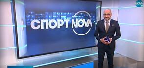 Спортни новини (25.02.2021 - обедна)