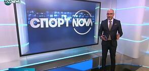 Спортни новини на NOVA NEWS (25.02.2021 - 14:00)