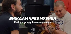"""RockSchool с второ издание на """"Виждам чрез музика"""""""