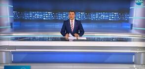 Новините на NOVA (25.02.2021 - следобедна)