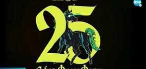СОФИЯ ФИЛМ ФЕСТ НА 25: Фестивалът ще се проведе онлайн и в киносалоните