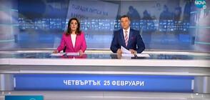Новините на NOVA (25.02.2021 - централна)