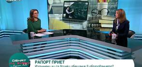 Милена Дамянова: Външното оценяване се провежда, за да се постигне качество (ВИДЕО)
