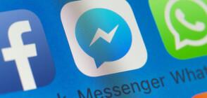 Messenger се срина в целия свят