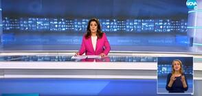 Новините на NOVA (25.02.2021 - късна)