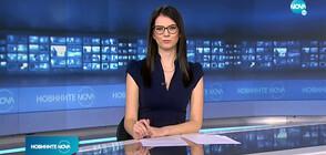 Новините на NOVA (26.02.2021 - 8.00)