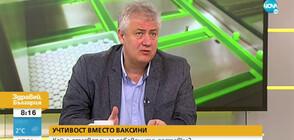 Проф. Балтов: До края на юни може да стигнем до 2 млн. ваксинирани с 2 дози