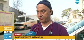"""Отказаха да ваксинират семейство без осигуровки в """"Св.Панталеймон""""-Плевен"""