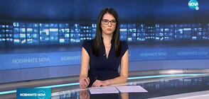 Новините на NOVA (26.02.2021 - 9.00)