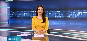 Новините на NOVA NEWS (26.02.2021 - 10:00)