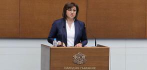 """Нинова: Правителството да договори доставка на руската ваксина """"Спутник V"""""""