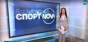 Спортни новини (26.02.2021 - обедна)