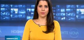 Новините на NOVA NEWS (26.02.2021 - 14:00)