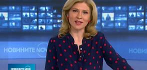 Новините на NOVA NEWS (26.02.2021 - 18:00)