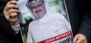 Разузнаватален доклад на САЩ: Саудитският принц е одобрил убийството на Хашоги