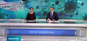 Новините на NOVA (26.02.2021 - централна)
