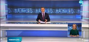 Новините на NOVA (26.02.2021 - късна)