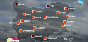 Мръсен въздух в няколко града в страната