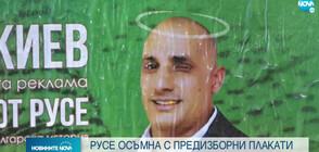 Русе осъмна с предизборни плакати (ВИДЕО)