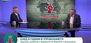 Генерал Кирил Радев - от НСБОП във ВМРО