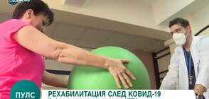 """""""Пулс"""": Рехабилитация след COVID-19 (ВИДЕО)"""