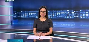 Новините на NOVA NEWS (28.02.2021 - 14:00)