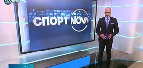 Спортни новини на NOVA NEWS (28.02.2021 - 14:00)
