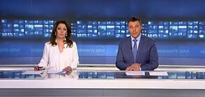 Новините на NOVA (28.02.2021 - централна)