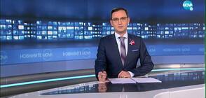 Новините на NOVA (01.03.2021 - 6.00)