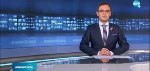 Новините на NOVA (01.03.2021 - 7.00)
