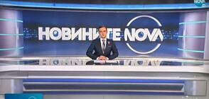 Новините на NOVA (01.03.2021 - обедна)