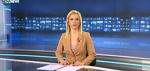 Новините на NOVA NEWS (01.03.2021 - 11:00)