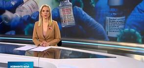Новините на NOVA NEWS (01.03.2021 - 14:00)