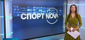 Спортни новини на NOVA NEWS (01.03.2021 - 14:00)